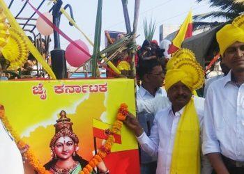 Karnataka Rajyotsav